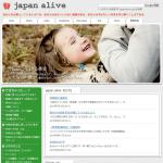 「NPO Japan Alive(ジャパンアライヴ)様」サムネイル
