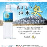 「天然水ランディングページ制作(栃木県佐野市)」サムネイル