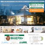 「レストラン&ホール・グラシア植下様(栃木県佐野市)」サムネイル