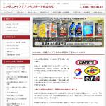 「高級オイル卸専門店(埼玉県さいたま市)」サムネイル