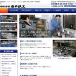 「製造業ホームページ(栃木県岩舟町)」サムネイル