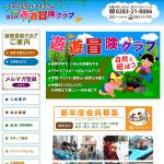 「学童アウトドア教室ホームページ(栃木県佐野市)」サムネイル