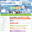 「電気設備メンテナンス会社(栃木県栃木市)」サムネイル