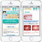 「歯科医院スマートフォンサイト」サムネイル