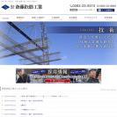 「コーポレートサイト(栃木県佐野市)」サムネイル