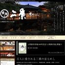 「割烹旅館PC+スマートフォン用ホームページ(埼玉県小川町)」サムネイル