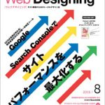 「Web Designing 2015年8月号 に寄稿しました」サムネイル