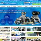 「一般社団法人日本水中ロボット調査清掃協会様(東京都中央区)ホームページ」サムネイル
