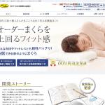 「快眠枕ねるぐ プロダクトサイト」サムネイル