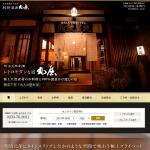 「温泉旅館ホームページ(山形県)」サムネイル