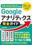 スモールビジネスのためのGoogleアナリティクス完全ガイド