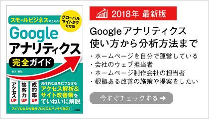Googleアナリティクス 2018年新刊本