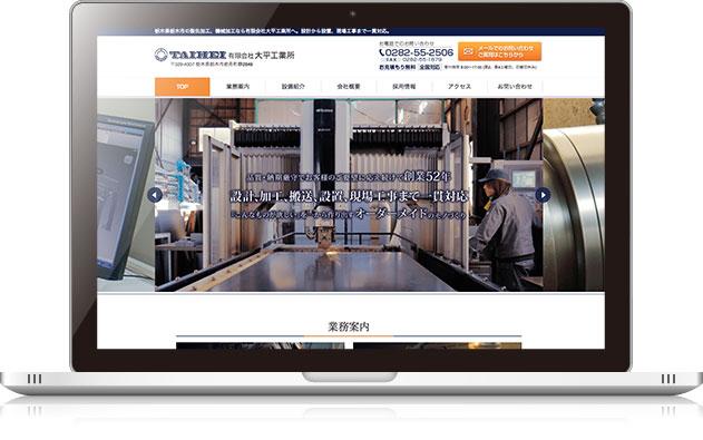 有限会社太平工業所様ホームページ