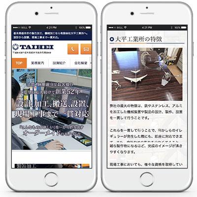 レスポンシブウェブデザインのホームページ