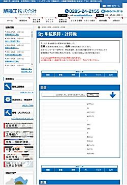 「単位の換算・計算機」のページ