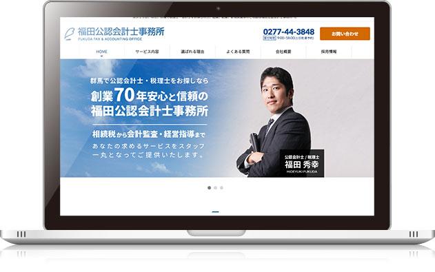 会計事務所のホームページ