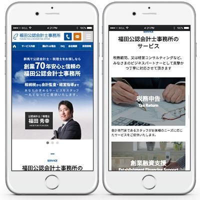 会計事務所スマートフォン用ホームページ