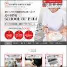 「足の専門校 SCHOOL OF PEDI様」サムネイル