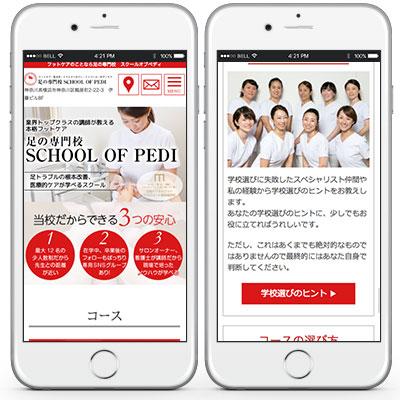 スクールオブペディ様スマートフォンホームページ