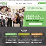 「一般社団法人日本ソーシャルコミュニティ協会様」サムネイル