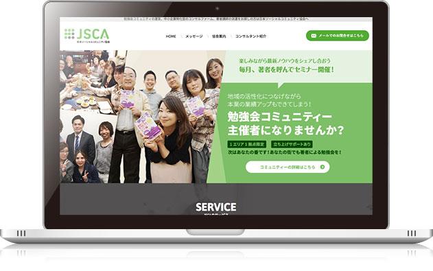 一般社団法人日本ソーシャルコミュニティ協会