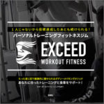 「EXCEED WORKOUT FITNESS 様」サムネイル