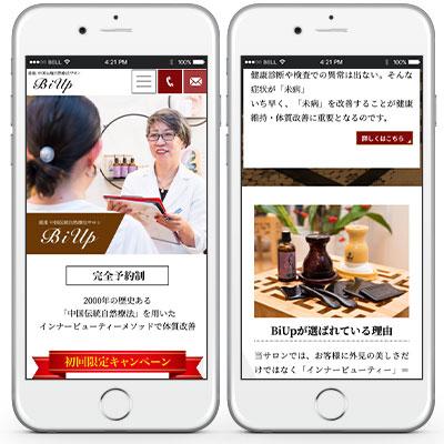サロンのスマートフォン用ホームページ