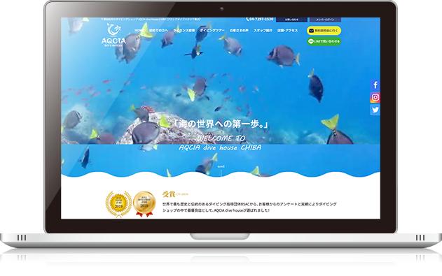 アクシアダイビング(千葉店)様ホームページ