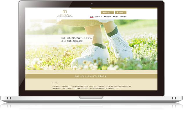 (社)⽇本トータルフットマネジメント協会様ホームページ