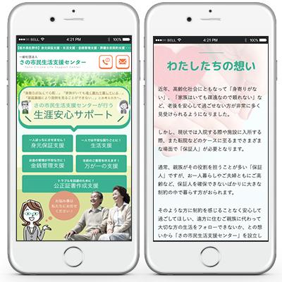 スマートフォン用ホームページ